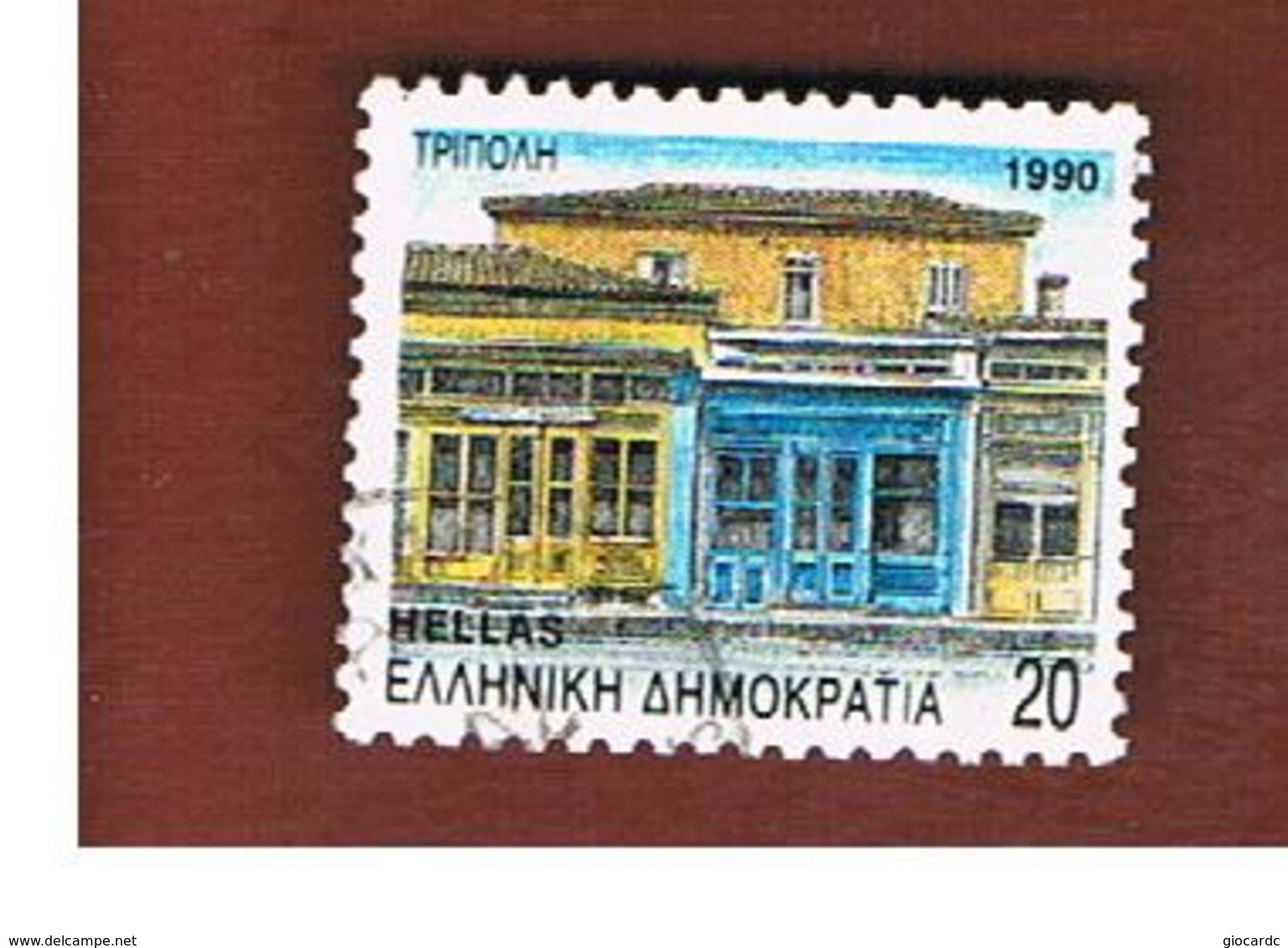 GRECIA (GREECE) - SG 1853BA -  1990 PREFECTURE CAPITALS  - USED ° - Grecia