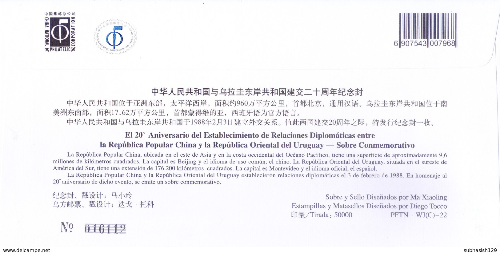 CHINA : FIRST DAY COVER : 32TH ANNIVERSARY OF CHINA URUGUAY DIPLOMATIC RELATIONSHIP - 03-02-2008 - 1949 - ... People's Republic
