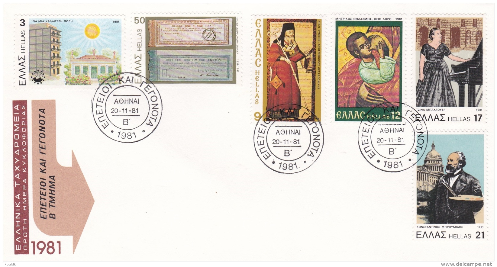 Greece FDC 1981 Special Stamps  (G92-25) - FDC