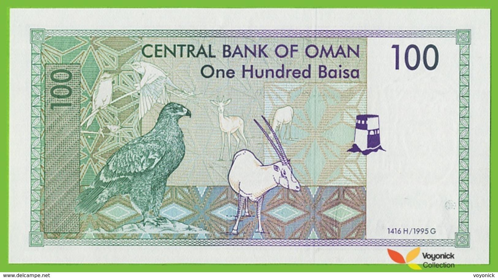 Voyo OMAN 100 Baisa 1995 P31 B219a ٧٠/ج UNC Eagle, Oryx - Oman