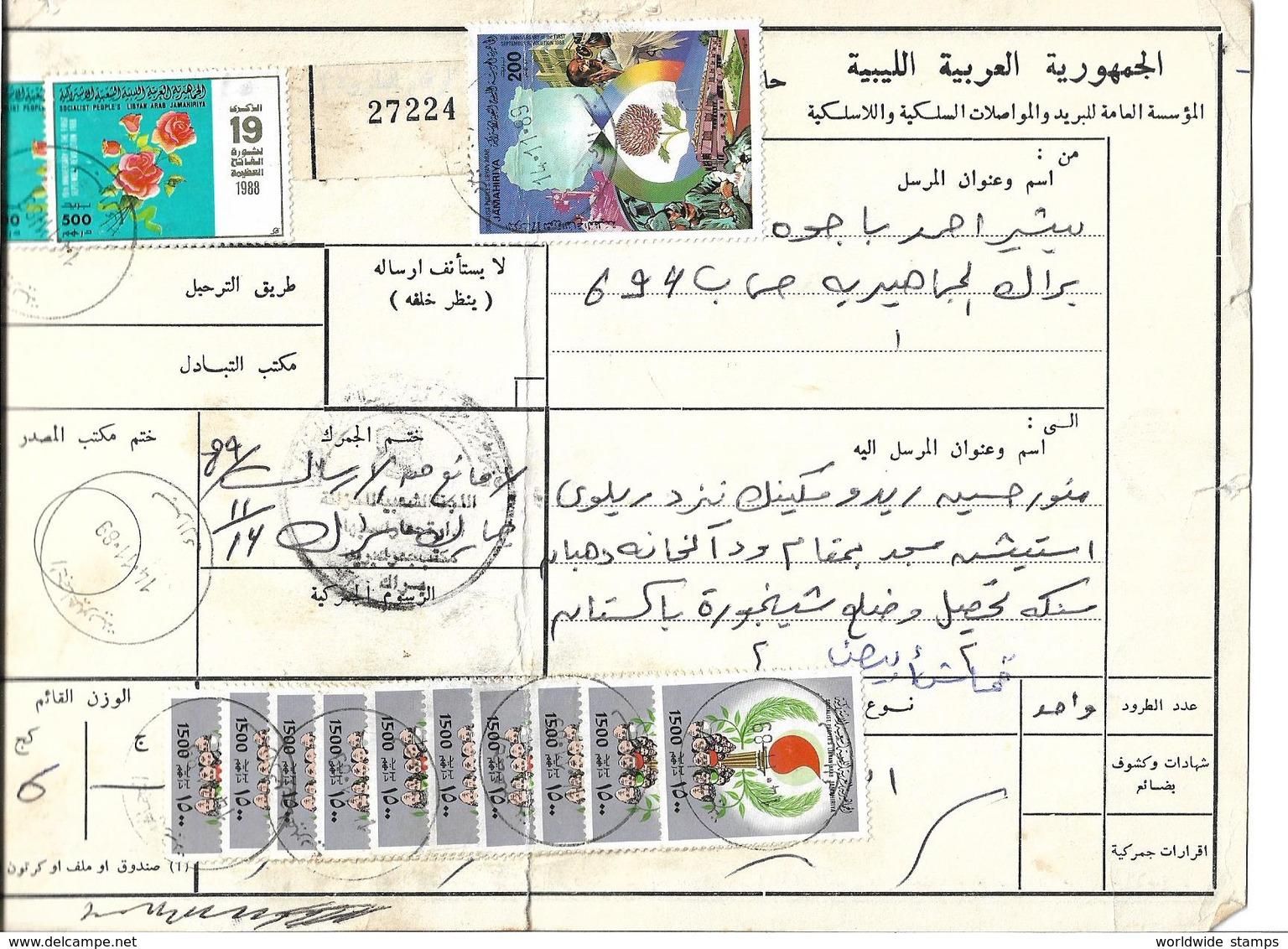 LIBYA 1995 FLOWER, LIBYA 1986 SEPTEMBER 1st REVOLUTION ANNIVERSARY, 1979 Torch And Olive Branch On Parcel Card - Libië