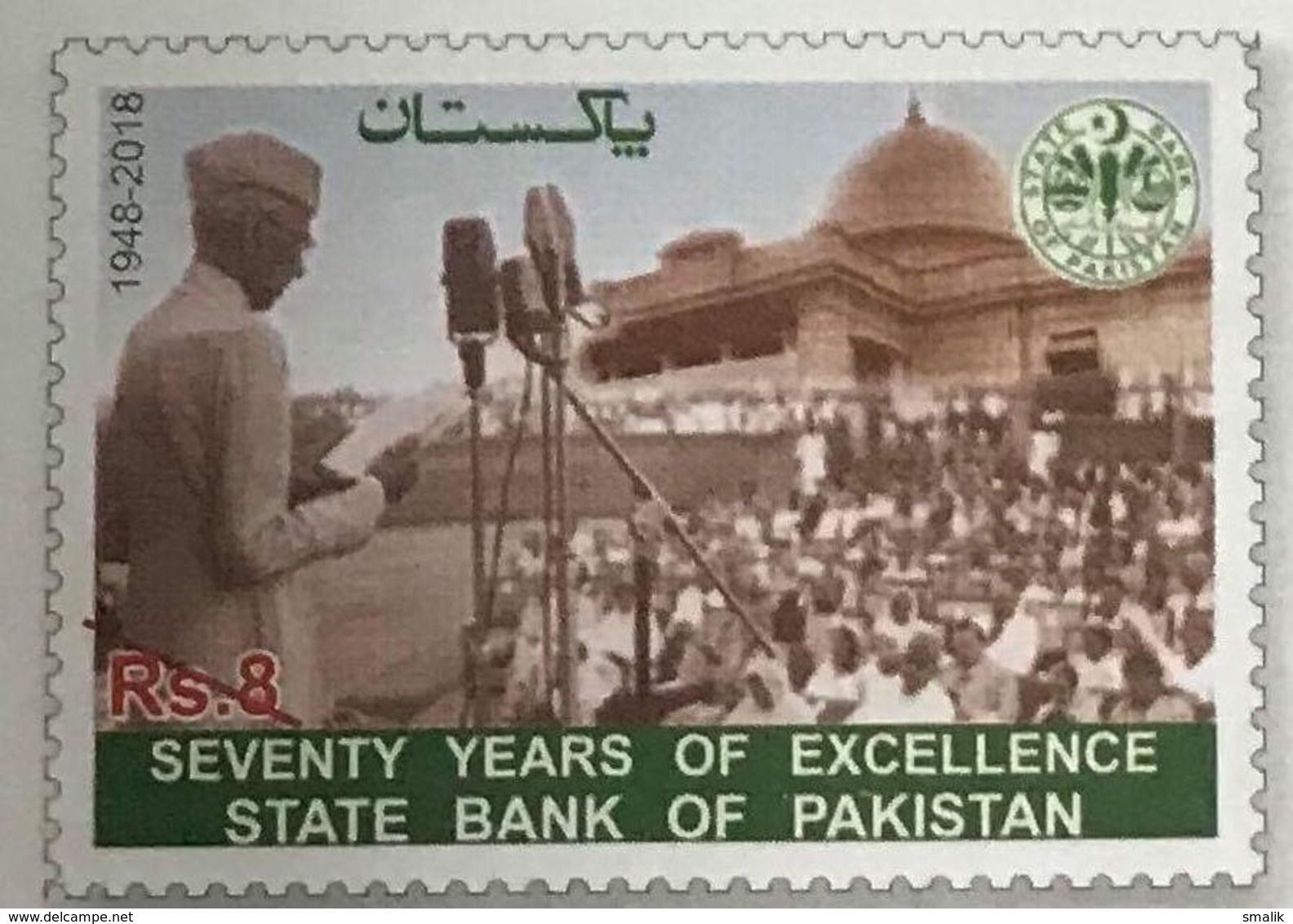 PAKISTAN 2018 - 70 Years Of Excellence, State Bank Of Pakistan, Quaid-e-Azam Jinnah Adressing, 1v MNH - Pakistan