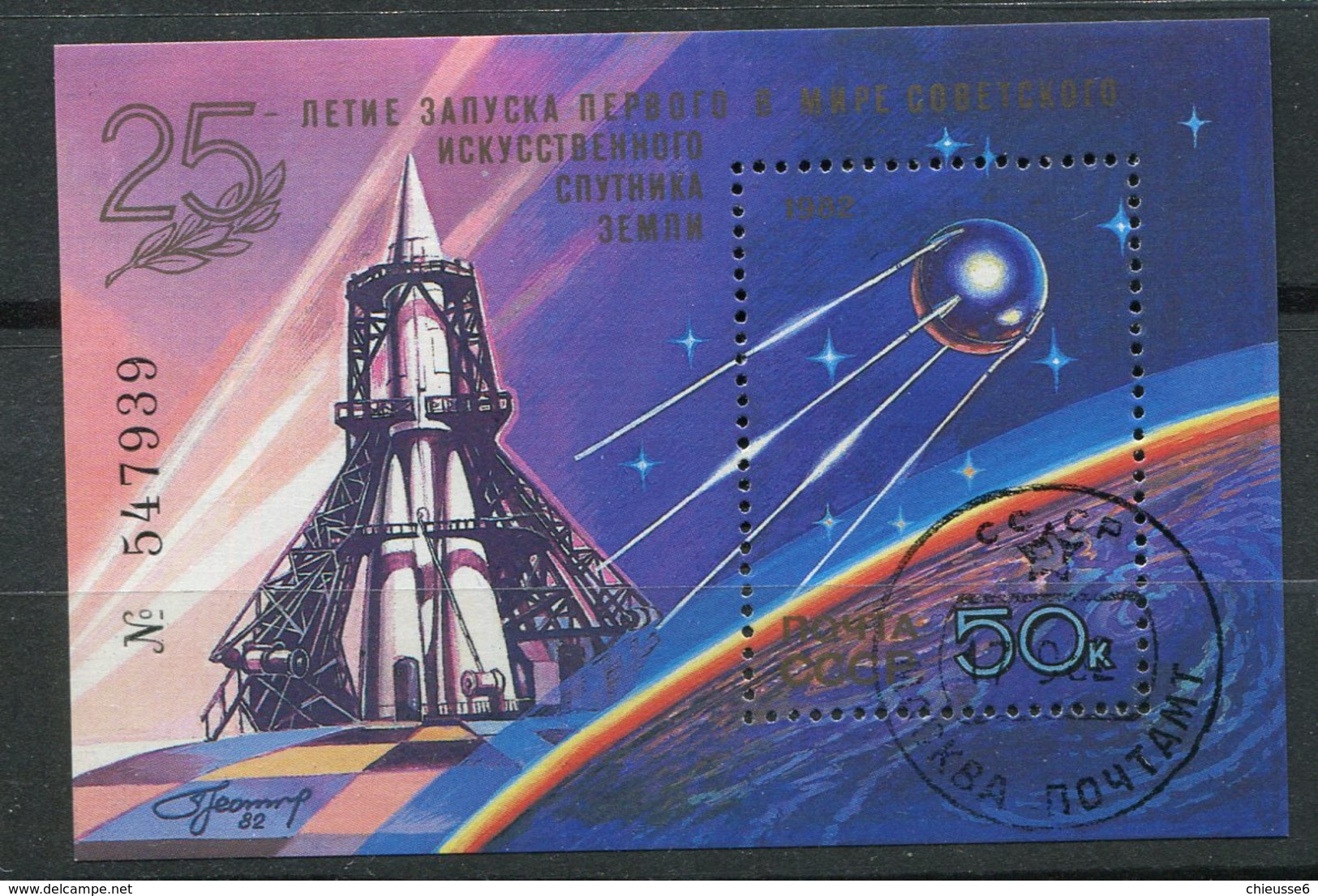 Russie Ob Bloc 156 - Spoutnik - 1923-1991 USSR