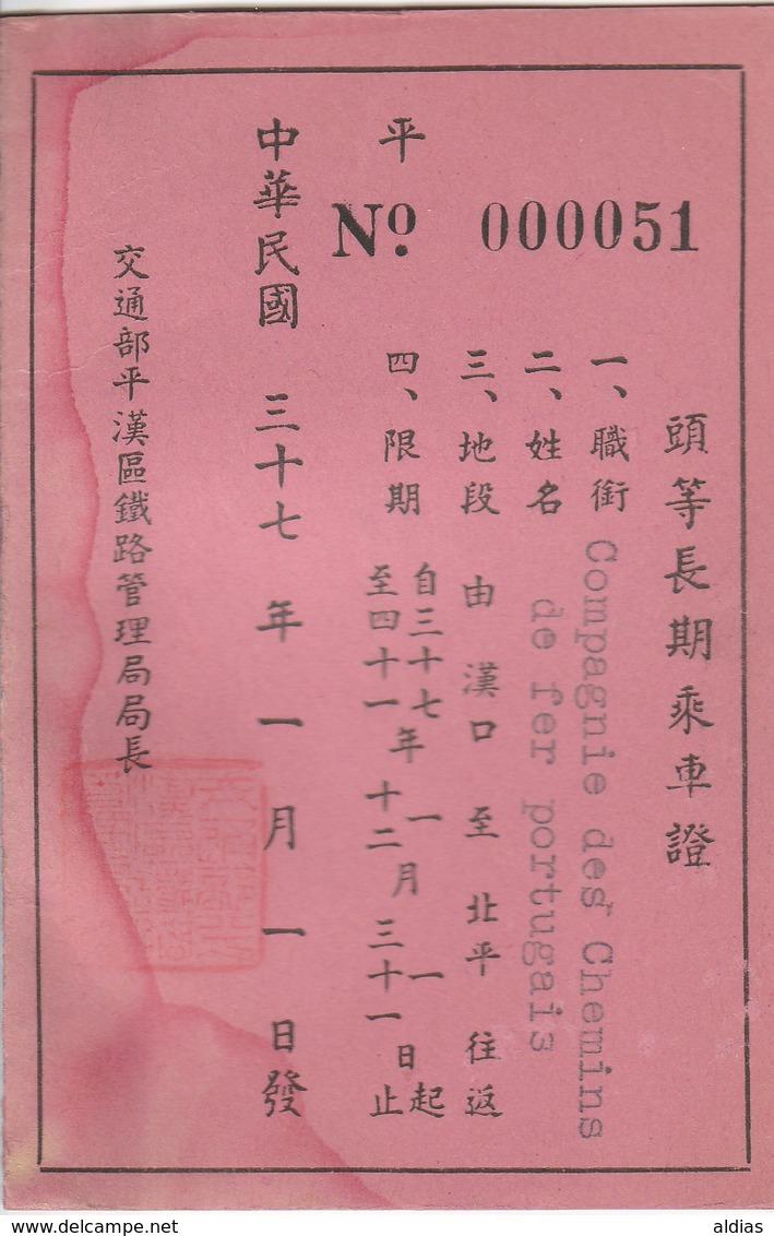 China. Railway Ticket Card - Carte De Circulation - Railway