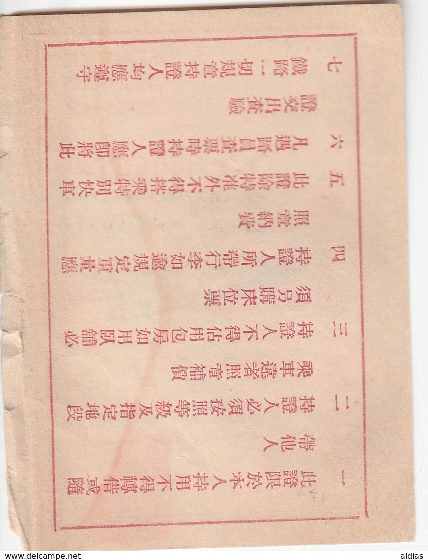 China. Railway Ticket Card - Carte De Circulation - Monde