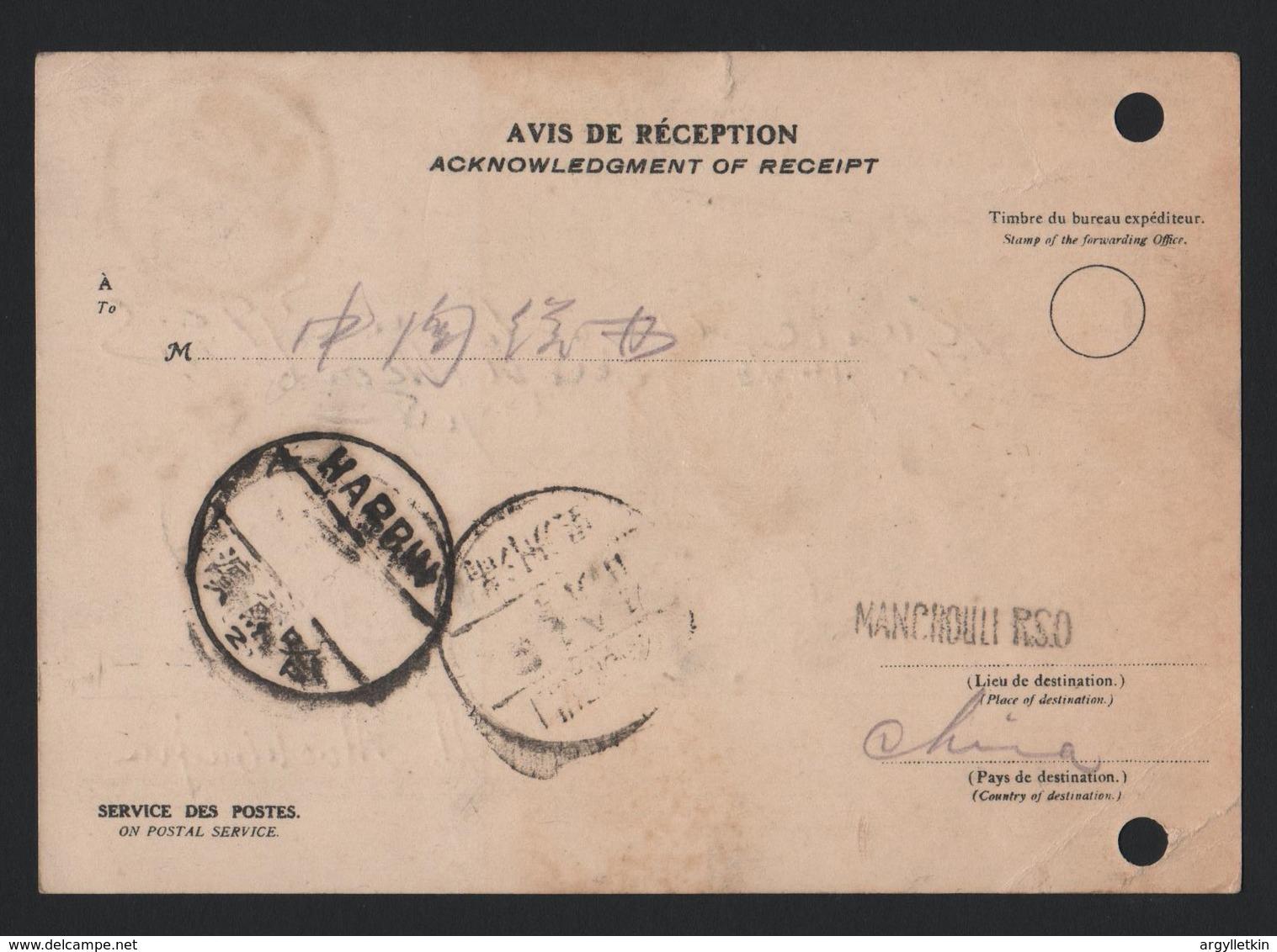 CHINA A.R. RECEIPT STATIONERY 1927 RUSSIAN MERCHANT HARBIN - Manchuria 1927-33