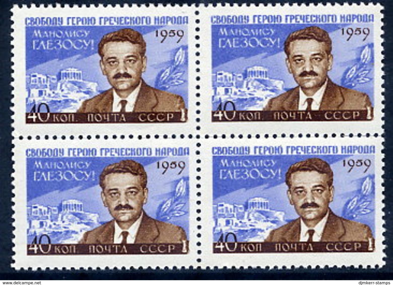 SOVIET UNION 1959 Glezos Commemoration In Block Of 4  MNH / **.  Michel 2288 - 1923-1991 USSR