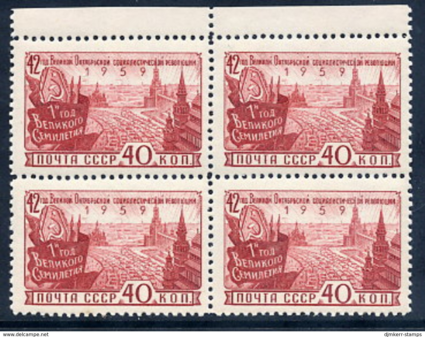 SOVIET UNION 1959 October Revolution In Block Of 4  MNH / **.  Michel 2278 - 1923-1991 USSR
