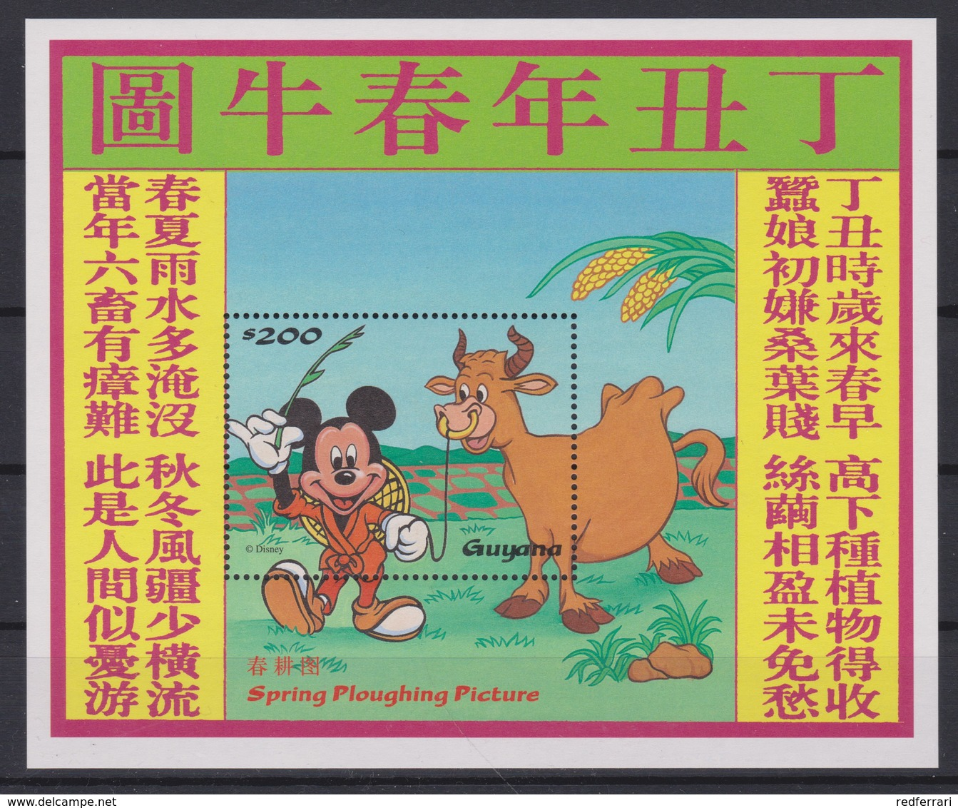 2341  WALT DISNEY - GUYANA ( Spring Ploughing Picture ) Chinese New Year , Year Of The OX . - Disney