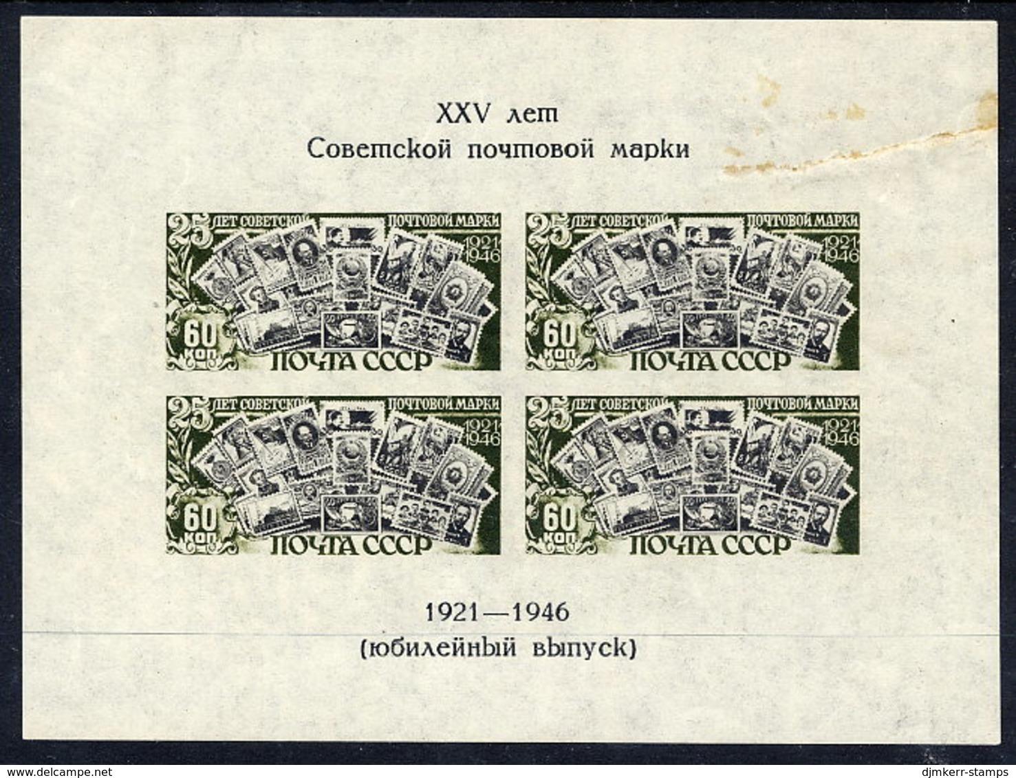 SOVIET UNION 1947 Stamp Anniversary 60 K. Block Unused With Gum Faults. Michel Block 8 - 1923-1991 USSR