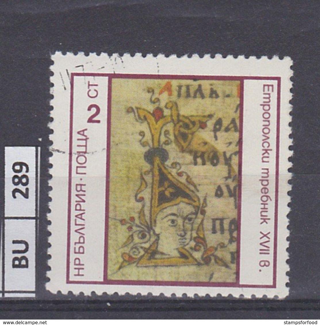 BULGARIA   1975Miniature Codici 2 St Usato - Gebraucht