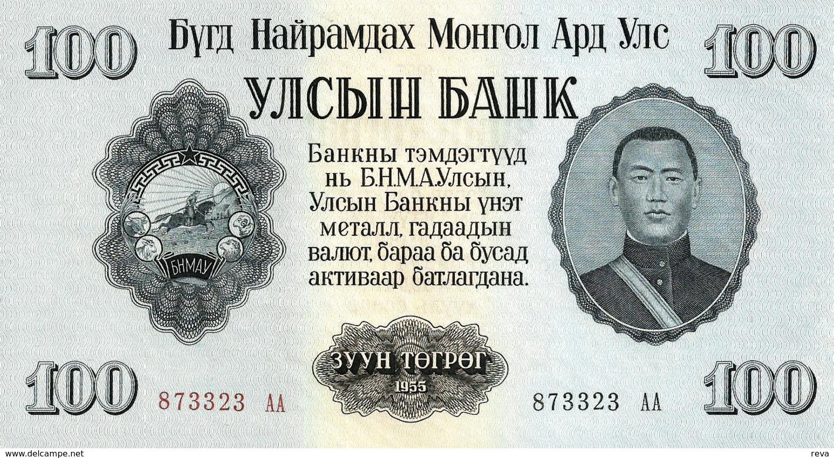 MONGOLIA 100 TUGRIK BLUE MAN FRONT MOTIF BACK  DATED 1955 UNC P34 READ DESCRIPTION!! - Mongolia