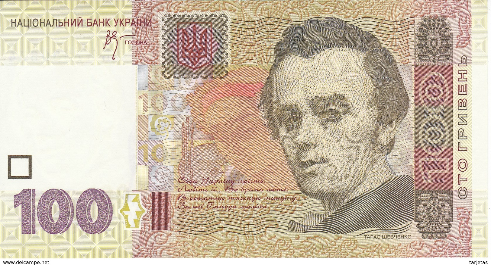 BILLETE DE UCRANIA DE 100 HRIVEN DEL AÑO 2005 EN CALIDAD EBC (XF) (BANKNOTE) - Ucrania