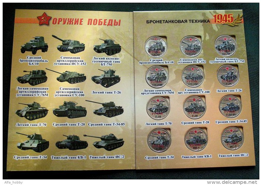 Russia, 2015,Tanks, Victory II World War, Colored 12 Coins X 1 Rbl In Album - Russland