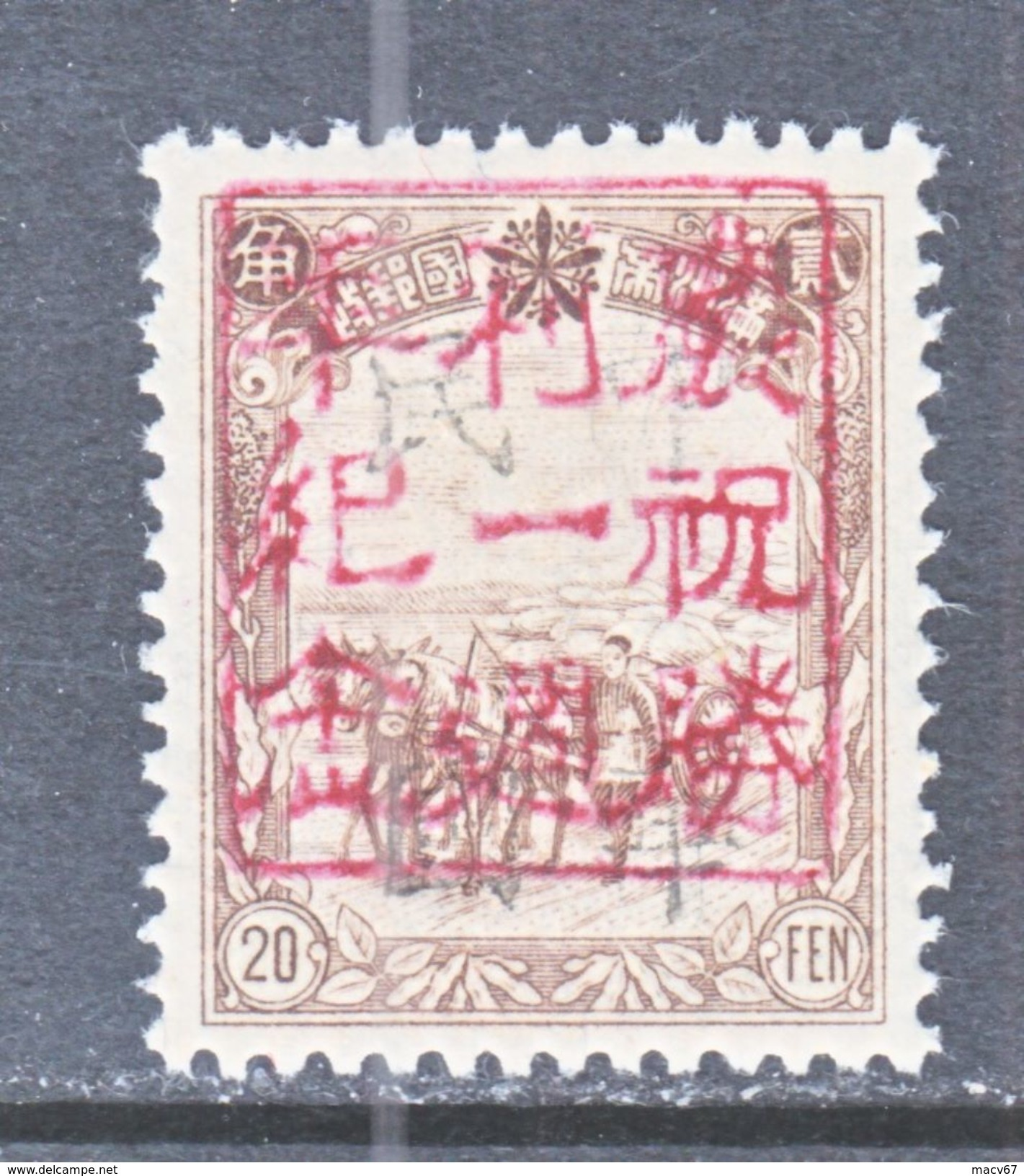 MANCHUKUO  LOCAL  PIN  HSIEN   352      ** - 1932-45 Mantsjoerije (Mantsjoekwo)