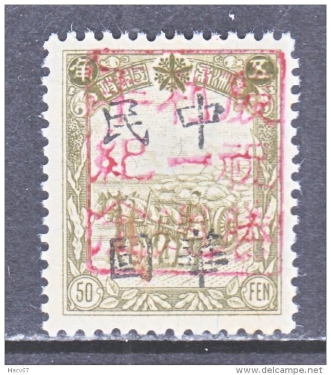 MANCHUKUO  LOCAL  PIN  HSIEN   NE 354      ** - 1932-45 Mantsjoerije (Mantsjoekwo)