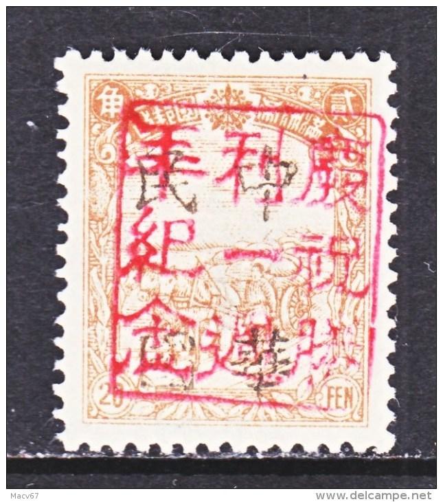 MANCHUKUO  LOCAL  PIN  HSIEN   NE 351      ** - 1932-45 Mantsjoerije (Mantsjoekwo)