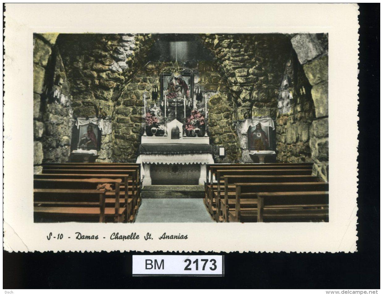 BM2173, Syrien, Damaskus, Chapelle St. Ananias, AK Gelaufen 1955 - Syria