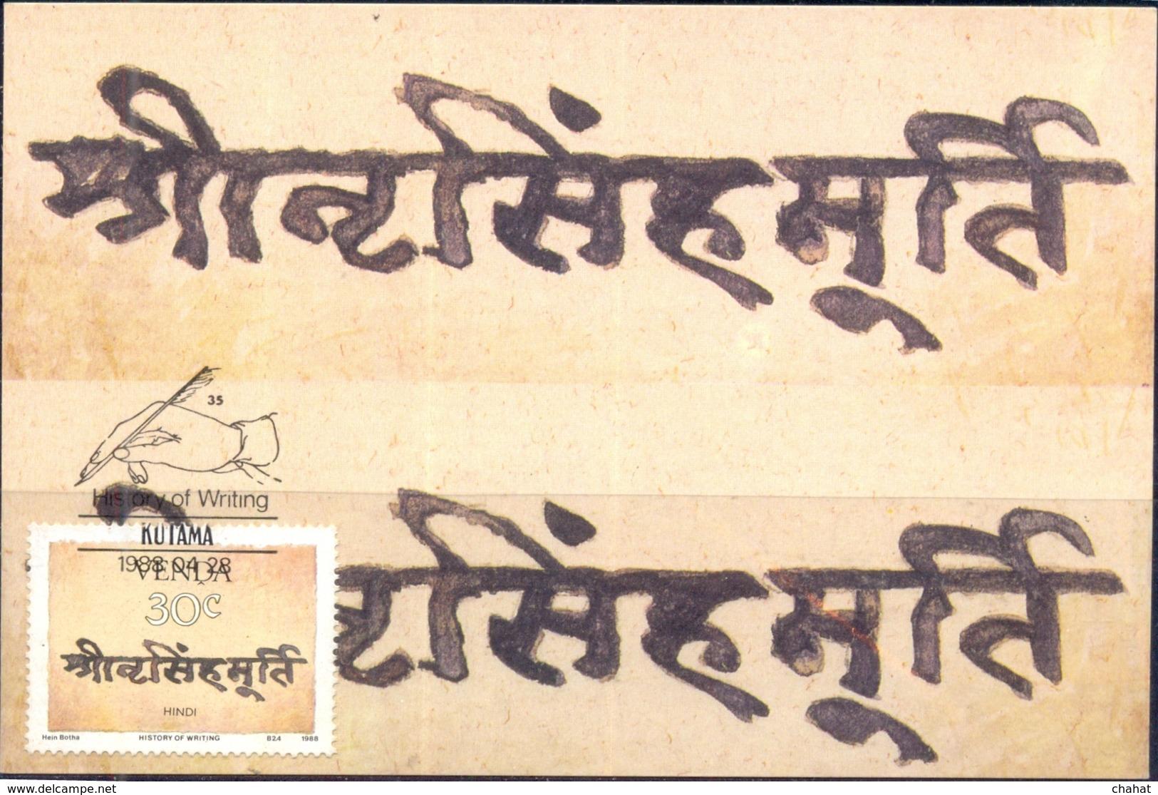 LANGUAGES - ART OF CALLIGRAPHY- HINDI- MAXIMUM CARD- VENDA-1988-MNH-MC-51 - Idioma