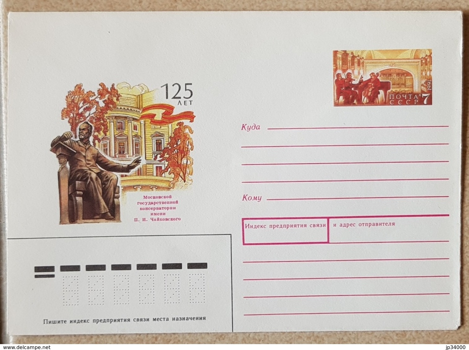 RUSSIE Ex URSS: Musique, Musica, Music, Entier Postal Neuf Emis En 1991: Tchaikovsky, Violon, Contrebasse, Piano - Musique