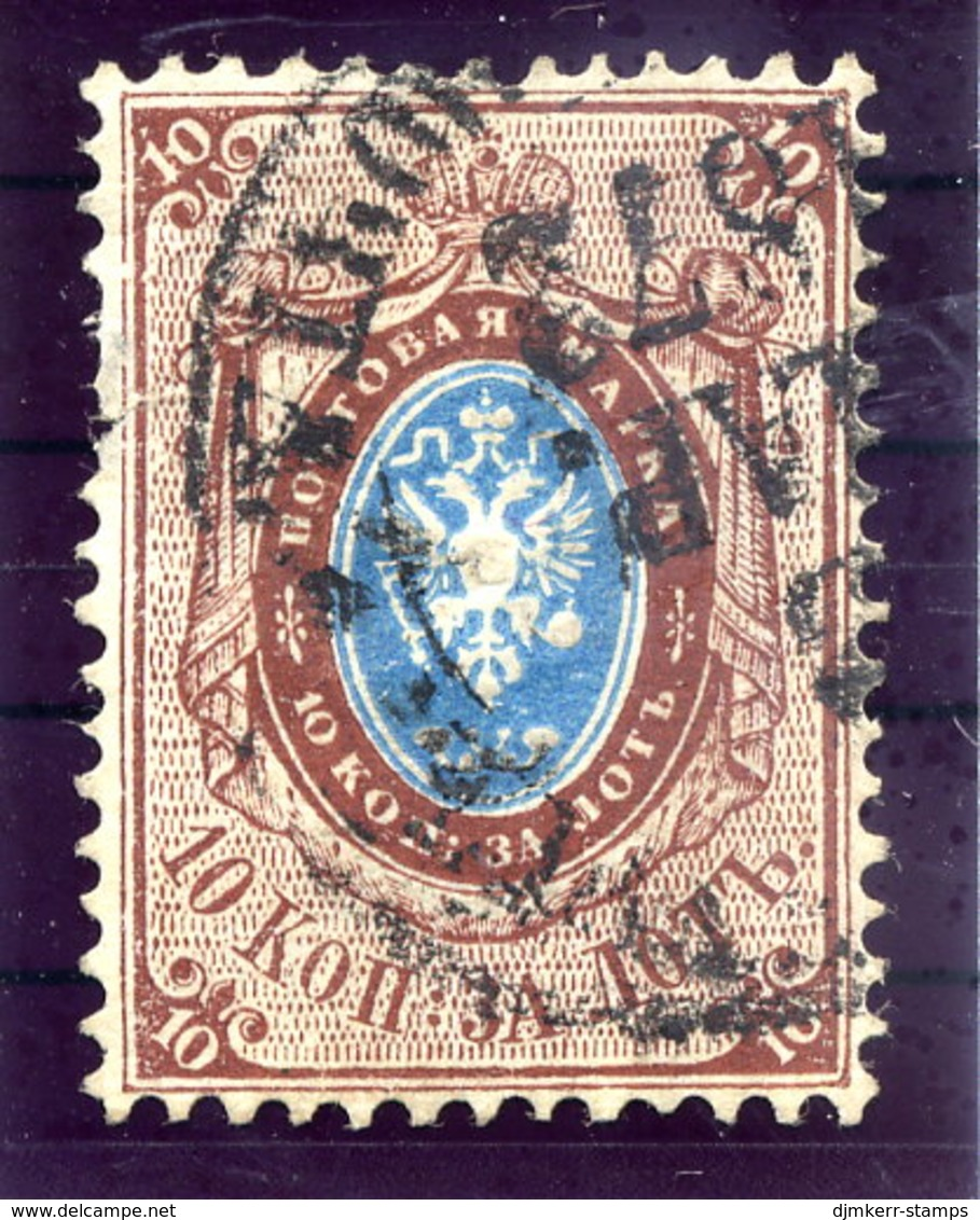 RUSSIA 1868 Arms 10 K.  On Vertically Laid Paper, Used.  Michel 21y - Usati
