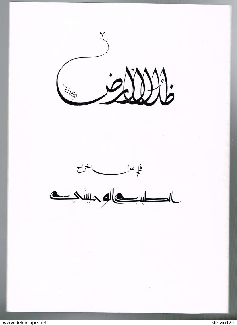 L'ombre De La Terre - 1982 - Un Film De Taëb Louhichi - 48 Pages 20,3 X 14,5 Cm - Livres, BD, Revues