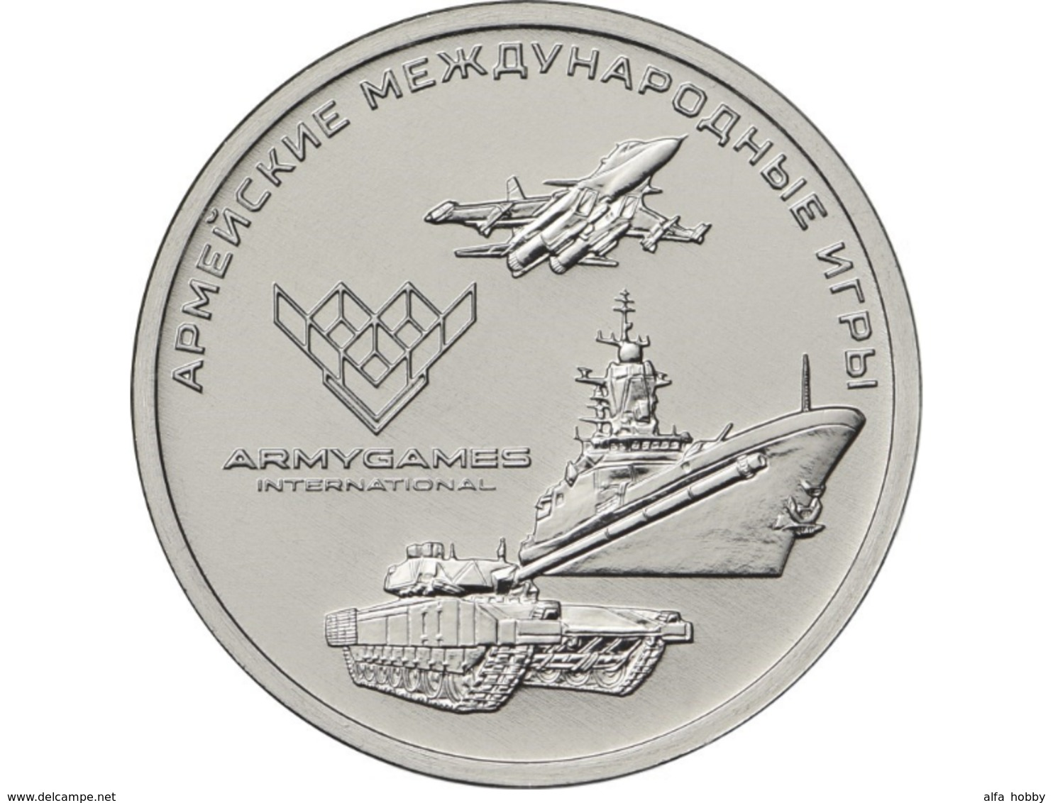 Russia, 2018, Military Army Sport Games, 25 Rbl Rubels Rubles Unc - Russland