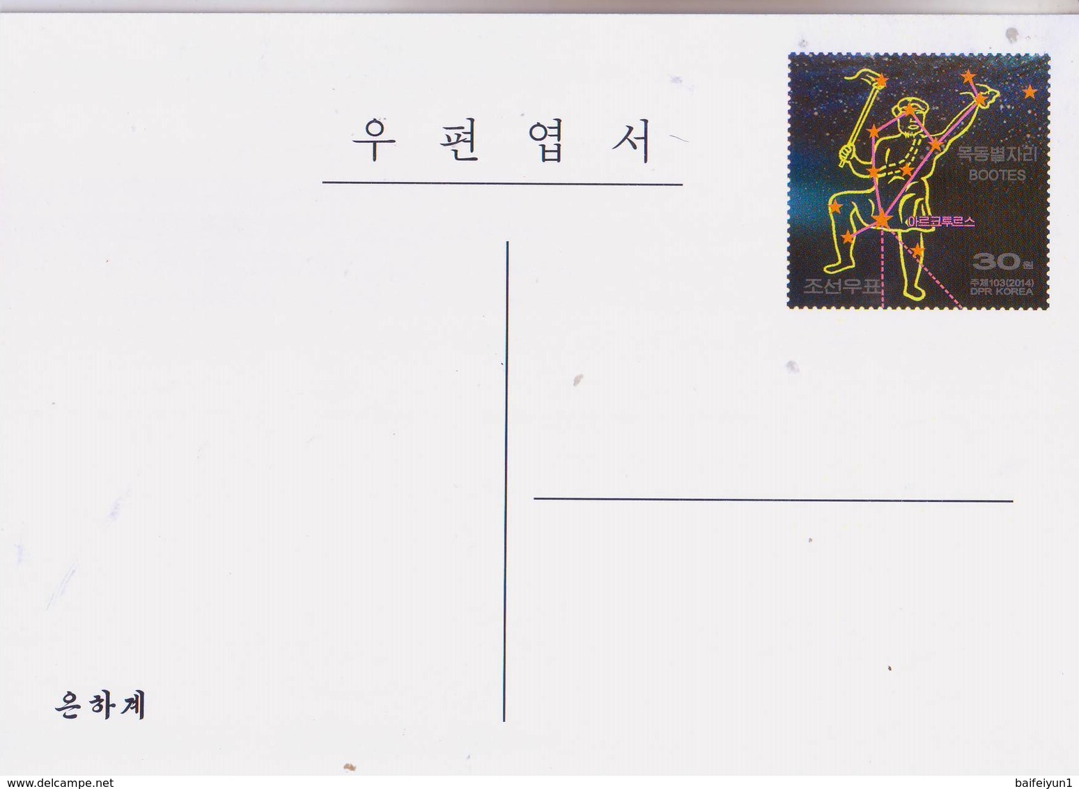 North Korea 2014 The Bootes Postal Pre-stamped Card - Astrology