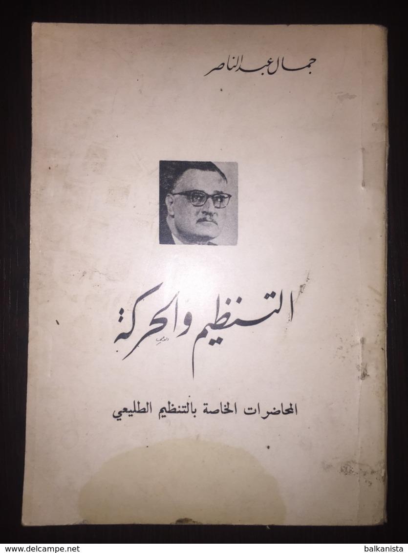 EGYPT -  Al-Tanzim Wa'l-haraka Gamal Abdel Nasser 1966 - Books, Magazines, Comics