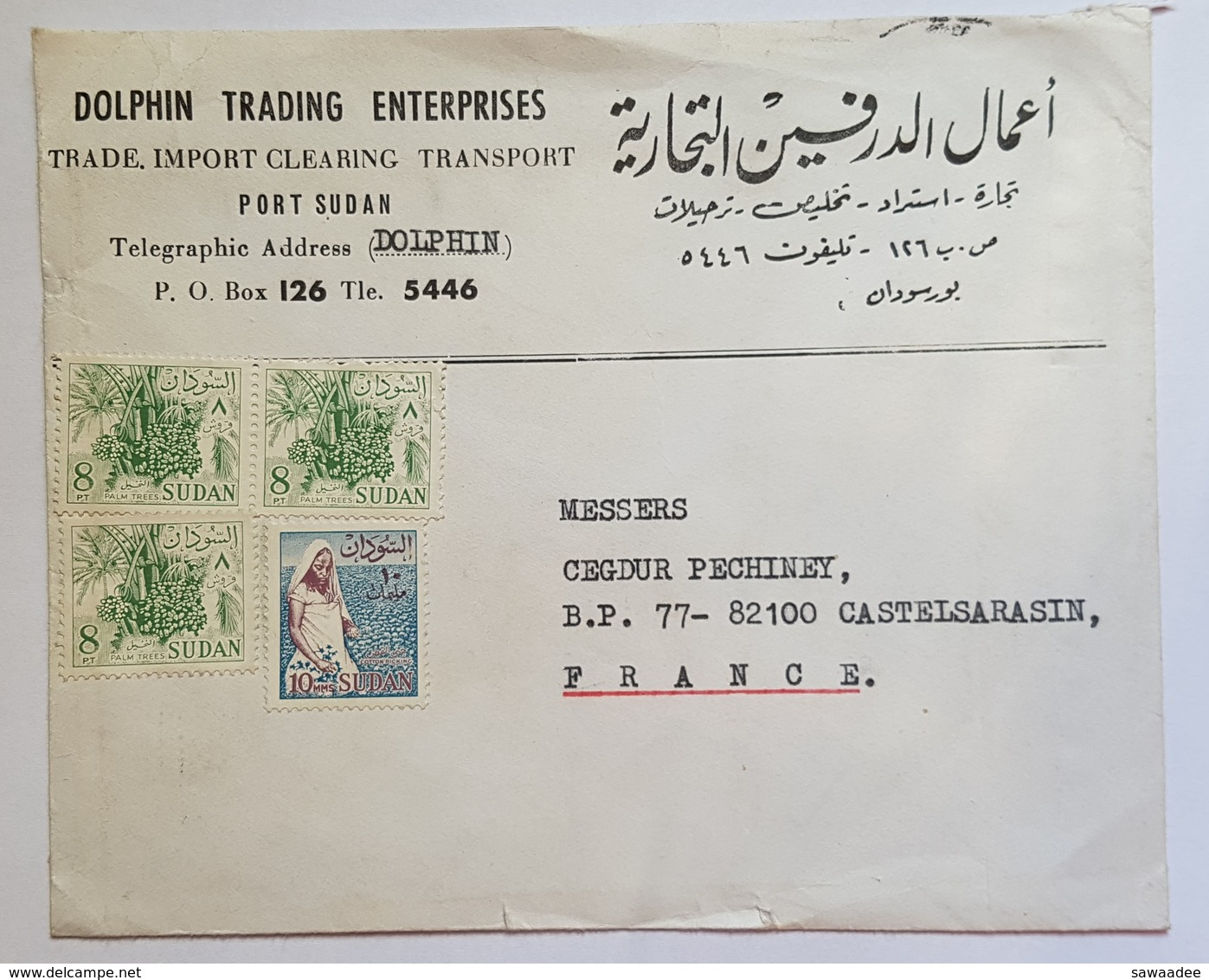 ENVELOPPE - PORT SOUDAN - DOLPHIN TRADING ENTERPRISES - PECHINEY - ANNEE 70 - BILINGUE - Soudan (1954-...)