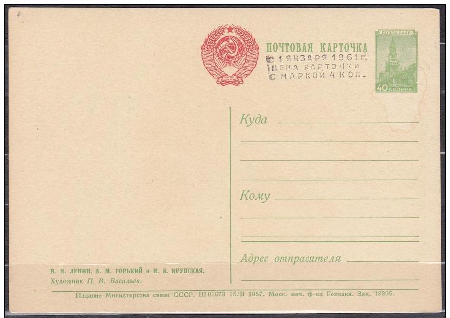 1957 Vasilyev-V. I.Lenin, A.M. Gorky And NK Krupskaya Play Chess, Pure, On - Echecs
