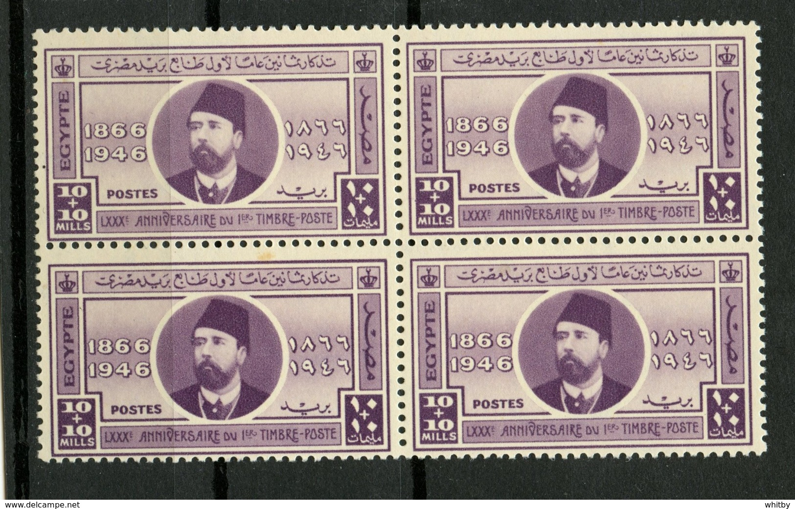 Egypt 1946 10 + 10m First Postage Stamp Issue #B4   MNH Block Of 4 - Egypt