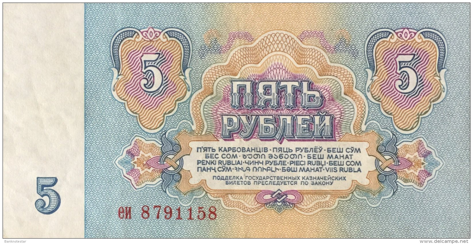 Russia 5 Rubles, P-224a (1961) - EF/XF - Russland