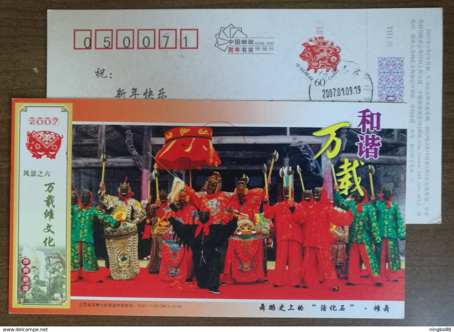 Wooden Mask Nuo Dancing,living Fossil Of Dance History,China 2007 Harmonious Wanzai New Year Greeting Pre-stamped Card - Dance