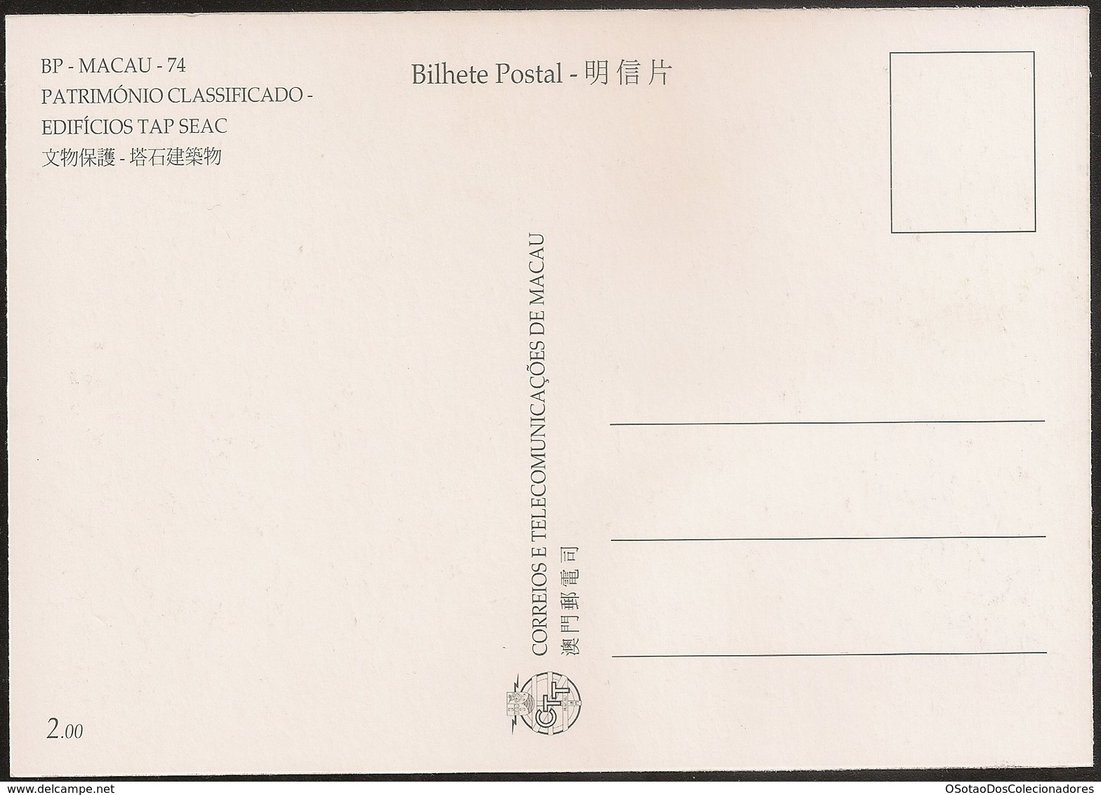 POSTAL MAXIMO - MAXIMUM CARD - Macau Macao China Portugal 1999 - Património Classificado - Edificios TAP SEAC - Interi Postali