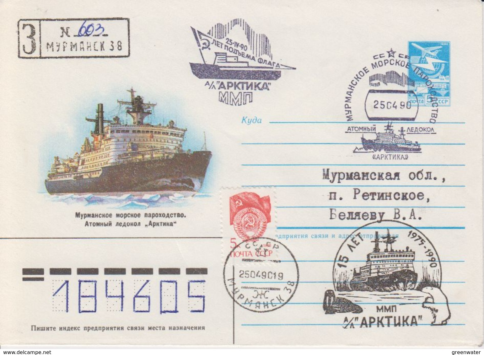 Russia 1988 Atomic Icebreaker Registered Cover Murmansk Ca 25.04.90 (40497) - Poolshepen & Ijsbrekers