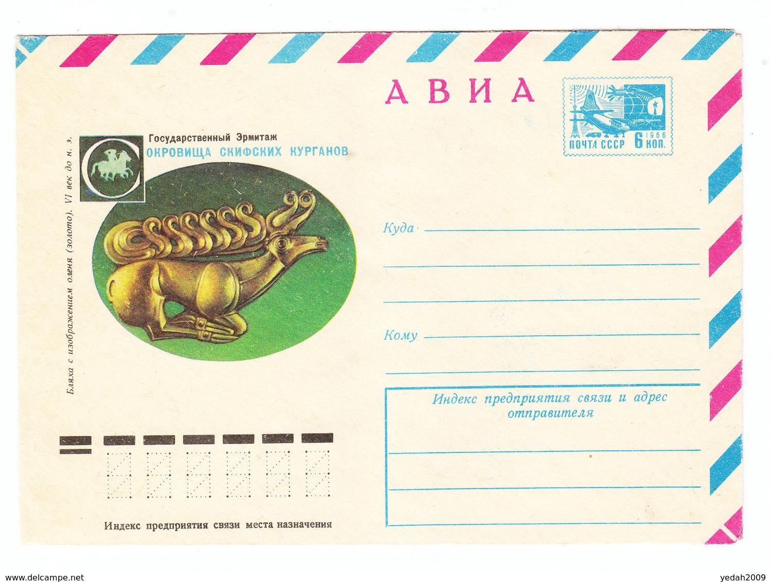 Russia GOLDEN DEER UNUSED ENVELOPE - Briefmarken