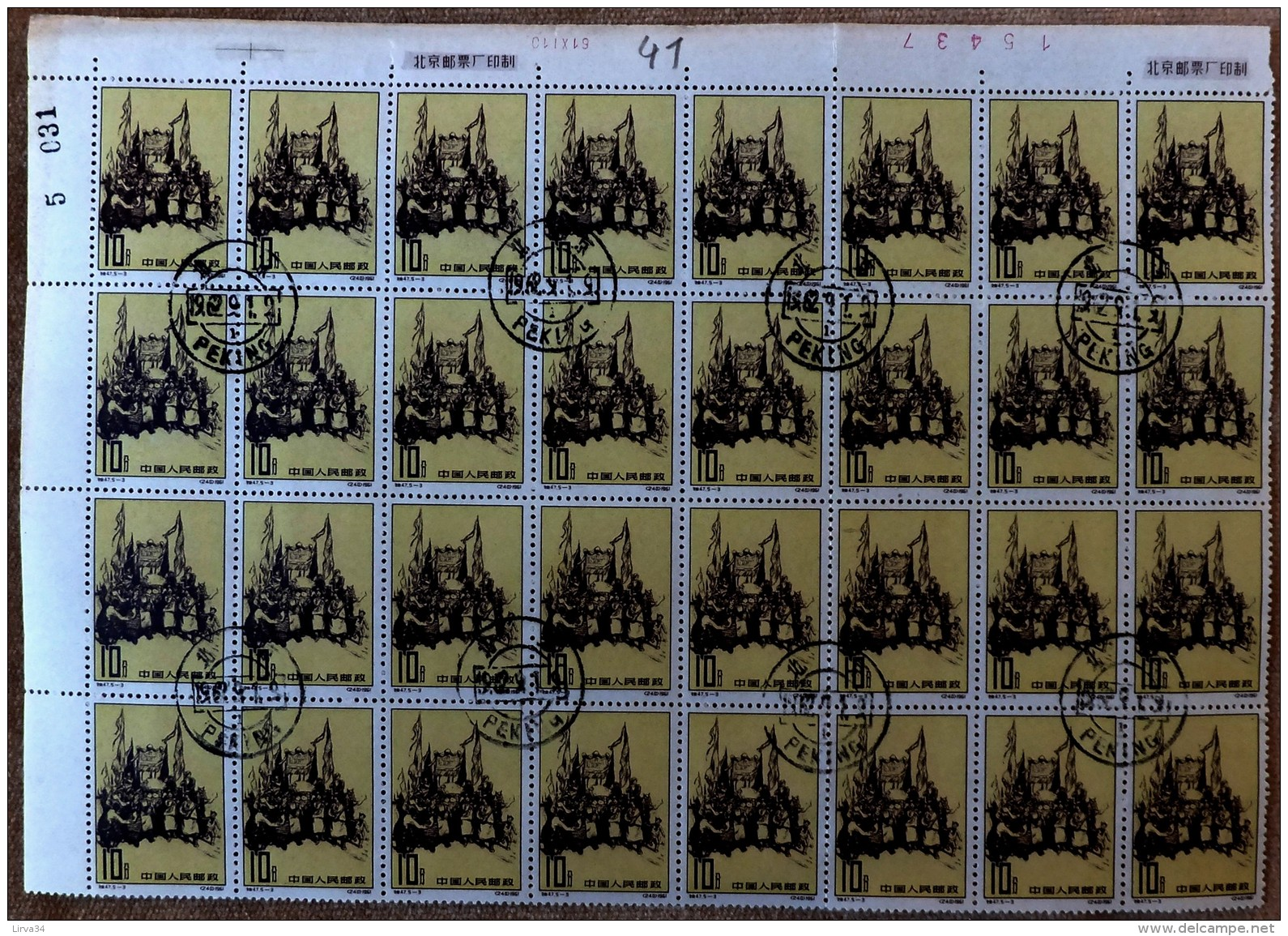 CHINA- FEUILLET   32 TIMBRES  DENTELÉS OBLITÉRÉS  N° 1376- BORDURE  AVEC MARQUE ET NUMERO - Gebraucht