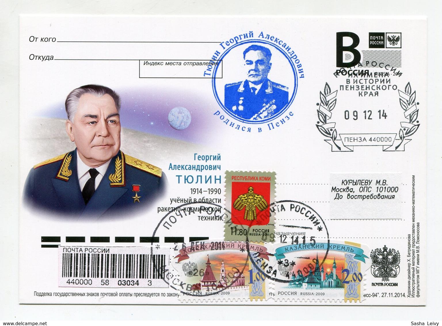 "2014 RUSSIA POSTCARD ""B"" SOVIET SPACE-ROCKET SCIENTIST G.A.TYULIN SPP PENZA+OVERPRINT - Russia & USSR"