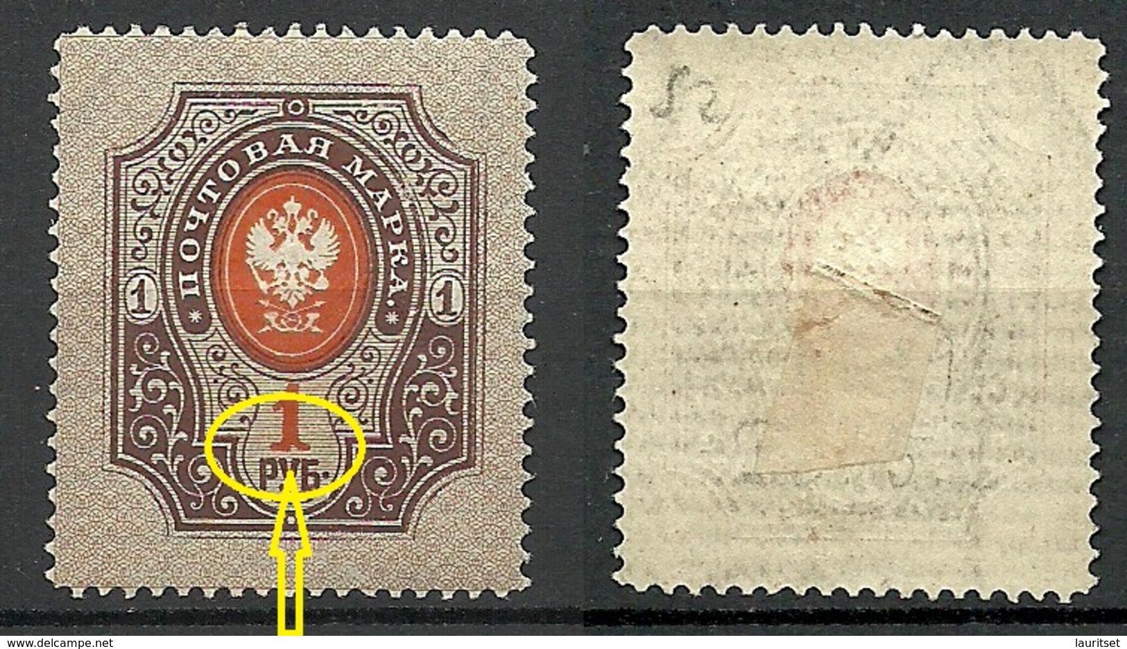"RUSSIA 1889 Michel 44 X A ERROR Variety ABART * Haken In ""1"" - 1857-1916 Empire"