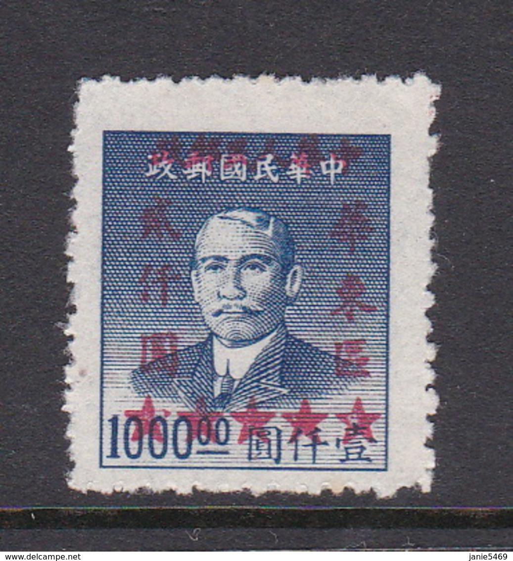 China East China Scott 5L95 1949 Sun Yat-sen Overprinted,$ 2000 On $ 1000 Blue,mint - 1912-1949 Republiek