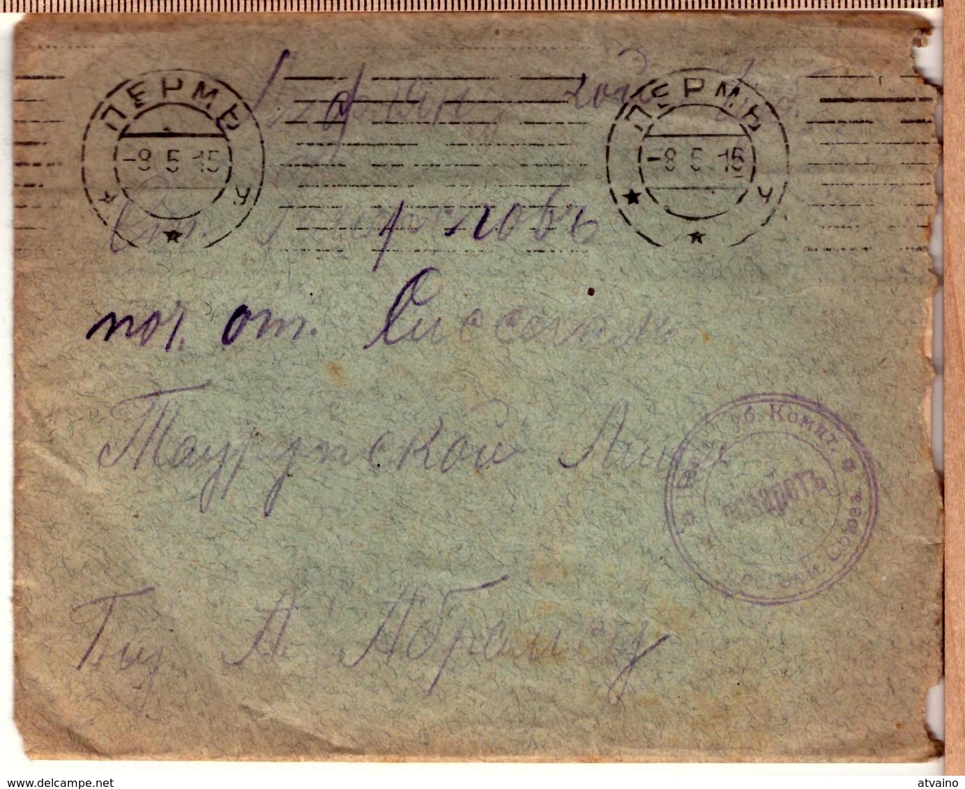 Russian Imperial Acting Army Special Pmk VSEROSIJSKIJ ZEM SOJUZ PERM GUB. 1915. - 1857-1916 Empire