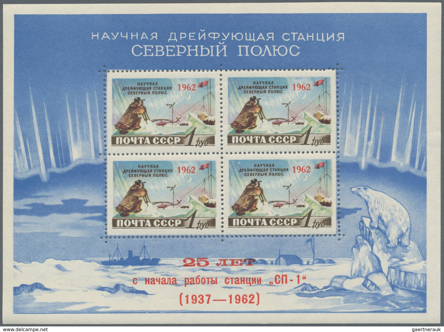 "Sowjetunion: 1962, 25th Anniversary Of Drifting Ice Station ""North Pole 1"" (Северный полюс), Souveni - 1923-1991 USSR"
