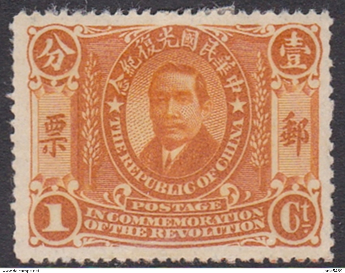 China SG 242 1912 Commemorating The Revolution,1c Yellow, Mint Hinged - 1912-1949 Republiek