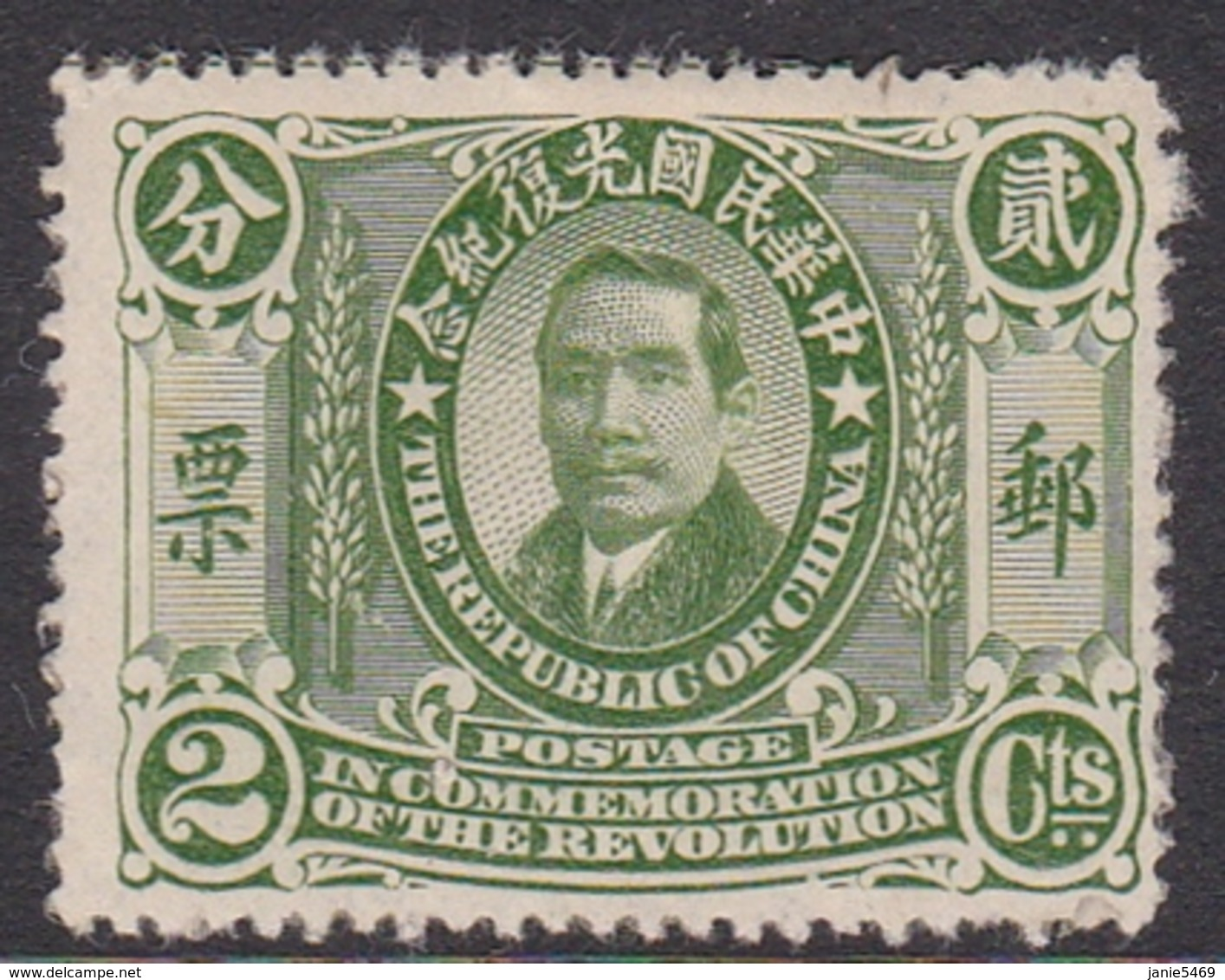 China SG 243 1912 Commemorating The Revolution,2c Green - 1912-1949 Republiek