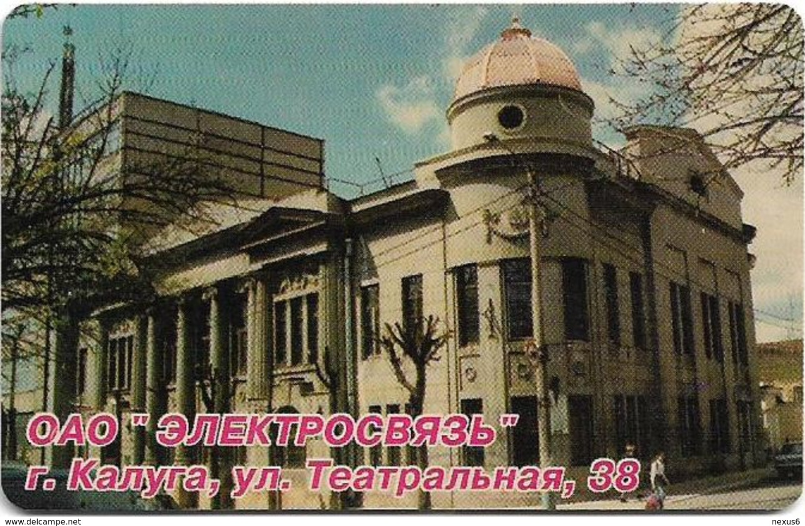 Russia - Electrosvyaz (Kaluga) - Building, 1997, Used - Rusia