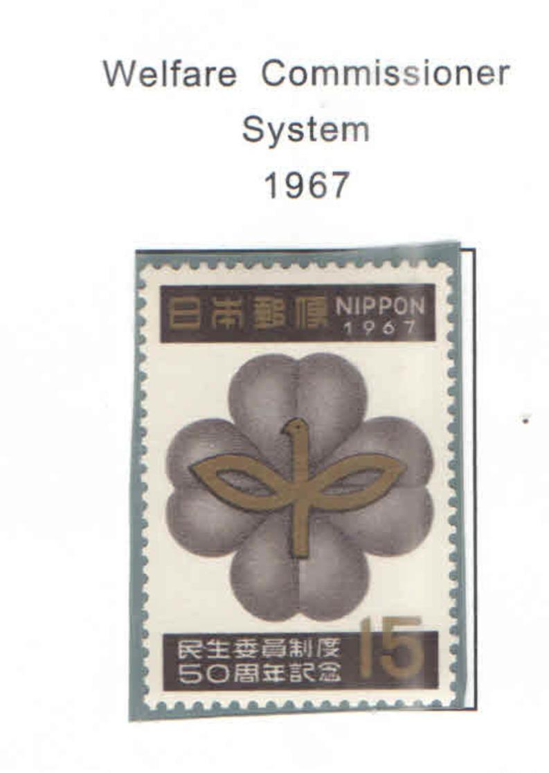 Giappone PO 1967 Sistema Welfare    Scott.909 See Scan On Scott.Page - 1926-89 Imperatore Hirohito (Periodo Showa)
