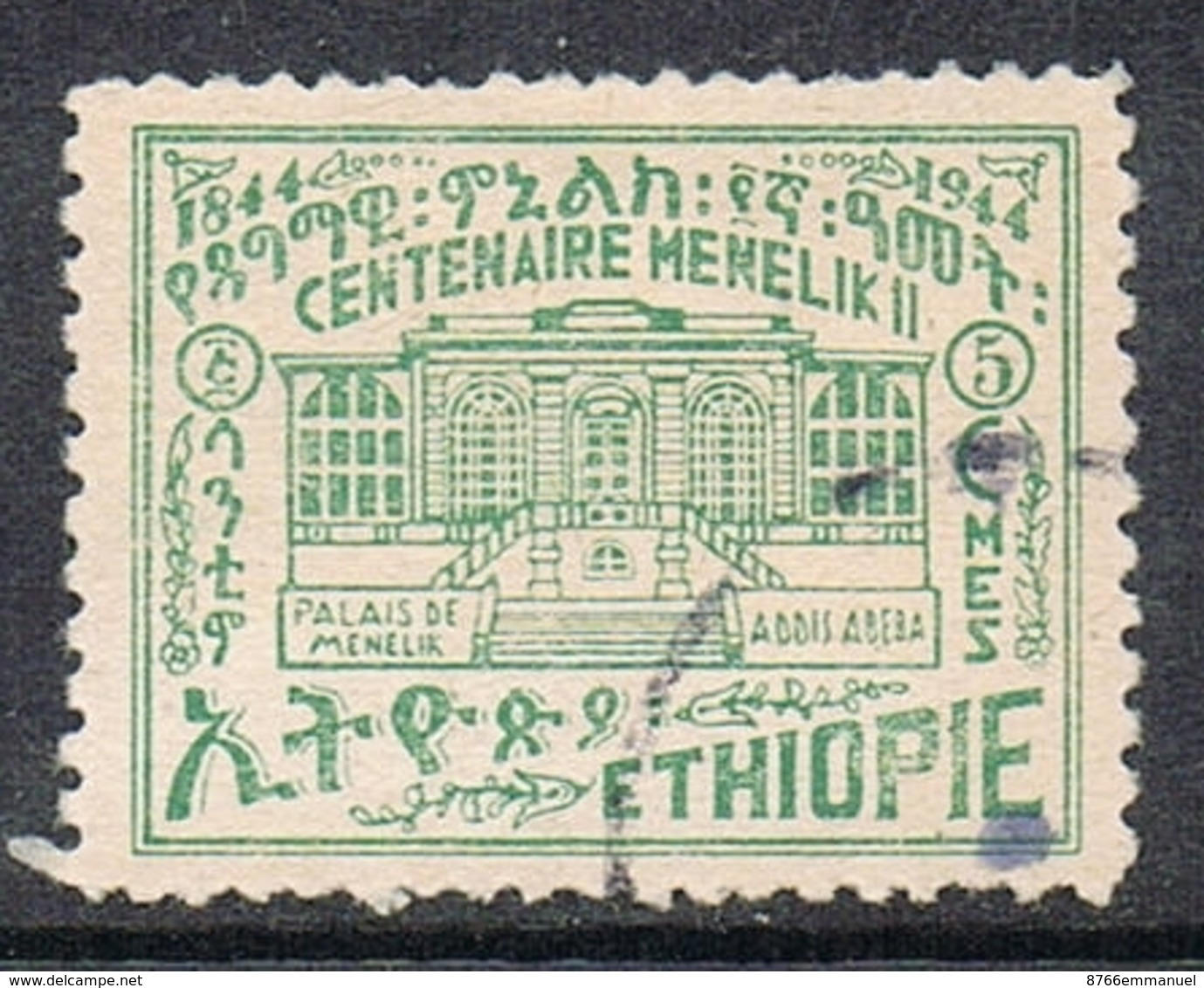 ETHIOPIE N°235 - Ethiopie