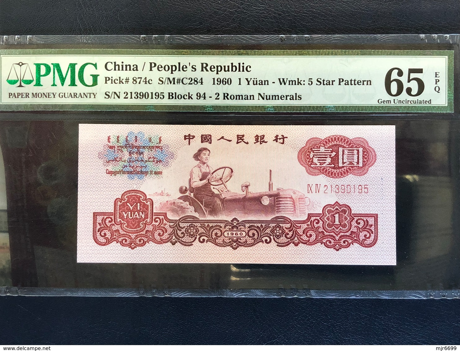 1960 CHINA PEOPLES REPUBLIC 1 YUAN WMK. 5 STARS, PMG 65EPQ - PICK#874c - China
