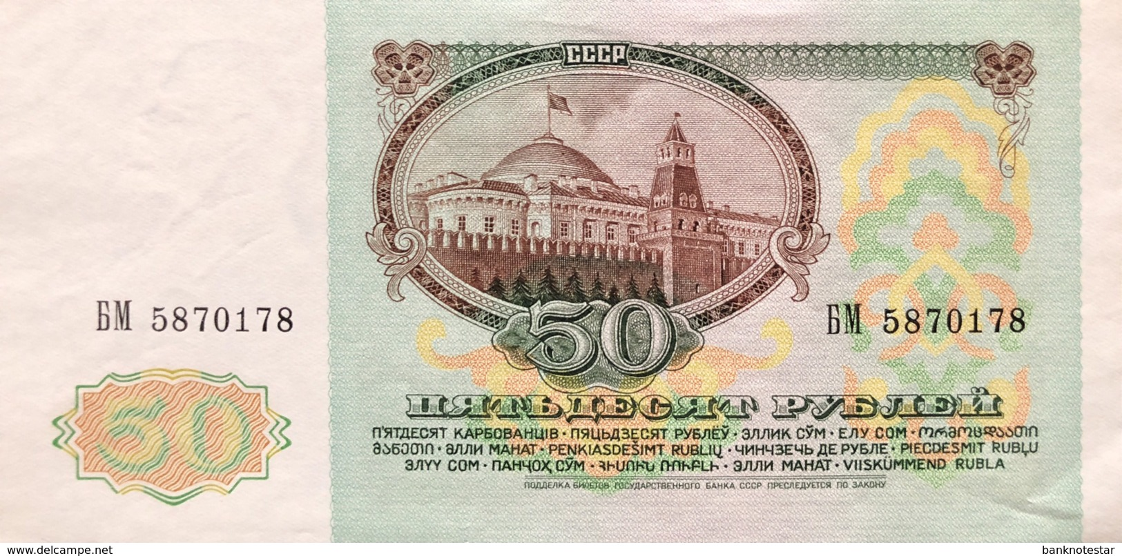 Russia 50 Rubles, P-241 (1991) - AU - Russland